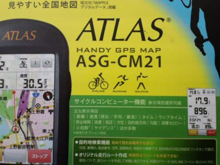 ATLAS ASG-CM21のハッピーライドセット