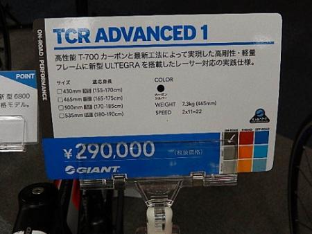 TCR ADVANCED 1
